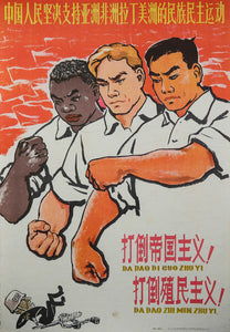 Authentic 1960 Chinese propaganda poster Down with American imperialism, down with colonialism by Cao Youcheng and Weng Yizhi