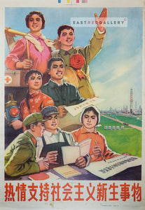 image of 1976 Chinese propaganda poster Enthusiastically support the new things in socialism