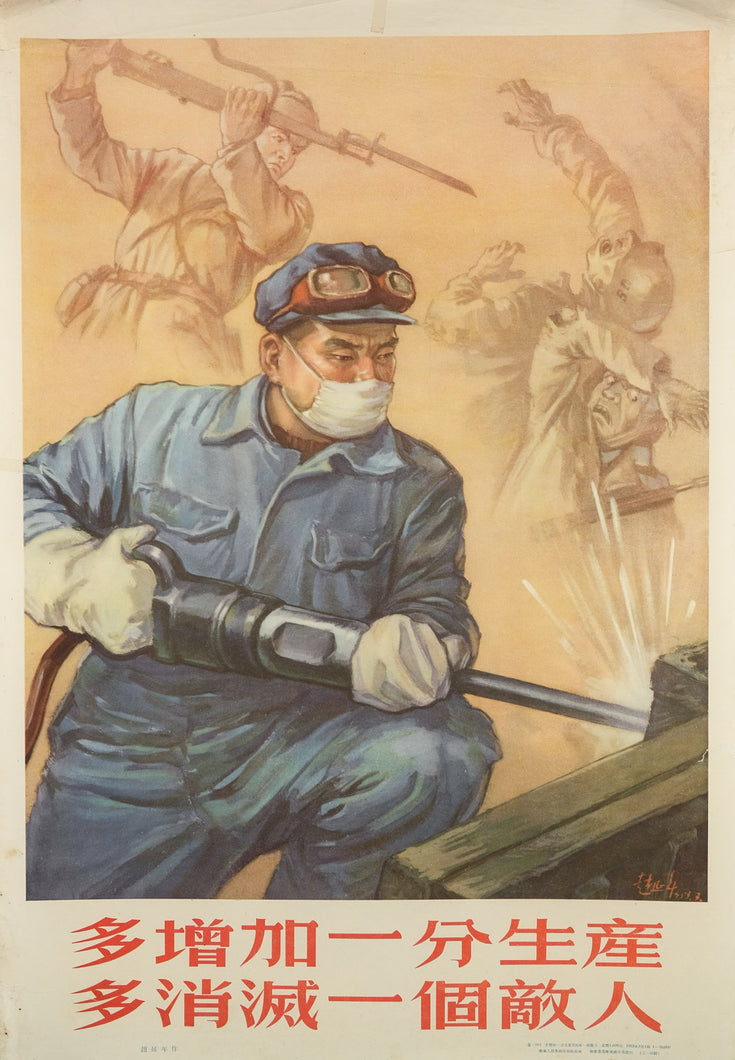 image of the original vintage 1953 Chinese communist propaganda poster by Zhao Yannian titled Every increase in production eliminates another enemy published by East China People's Fine Art Publishing House