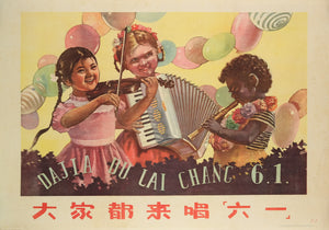 image of the original vintage 1962 Chinese communist propaganda poster by Zhao Jingdong titled Everyone come and sing about Children's Day published by Hebei People's Fine Art Publishing House
