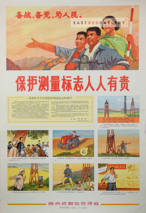 image of early 1970s Chinese propaganda poster Everyone is responsible for protecting surveying marks