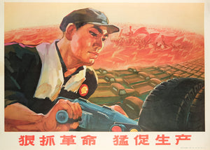 image of the original vintage 1969 Chinese communist propaganda poster titled Firmly grasp the revolution, vigorously stimulate the growth of production published by Jilin People's Publishing House