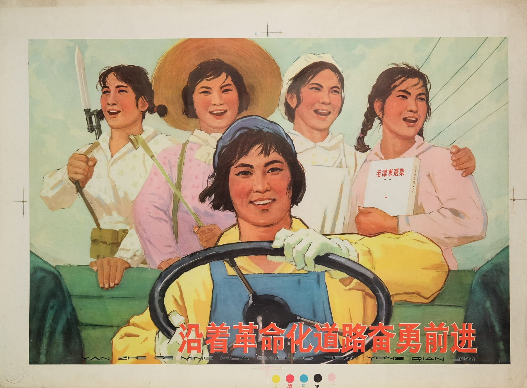 image of the original vintage 1965 Chinese communist propaganda poster titled Follow the revolutionary road, bravely march forward