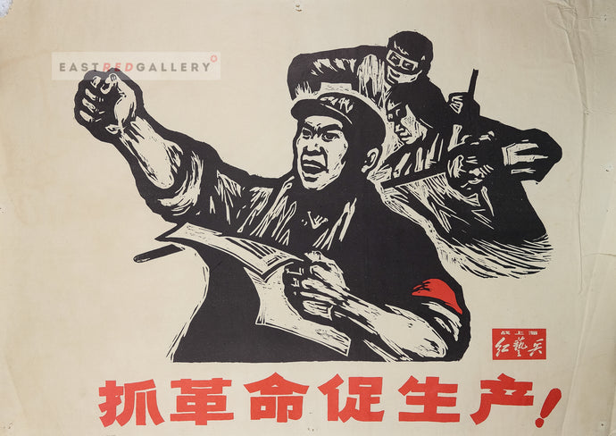 image of c.1968 Chinese propaganda poster Grasp the revolution and promote production!
