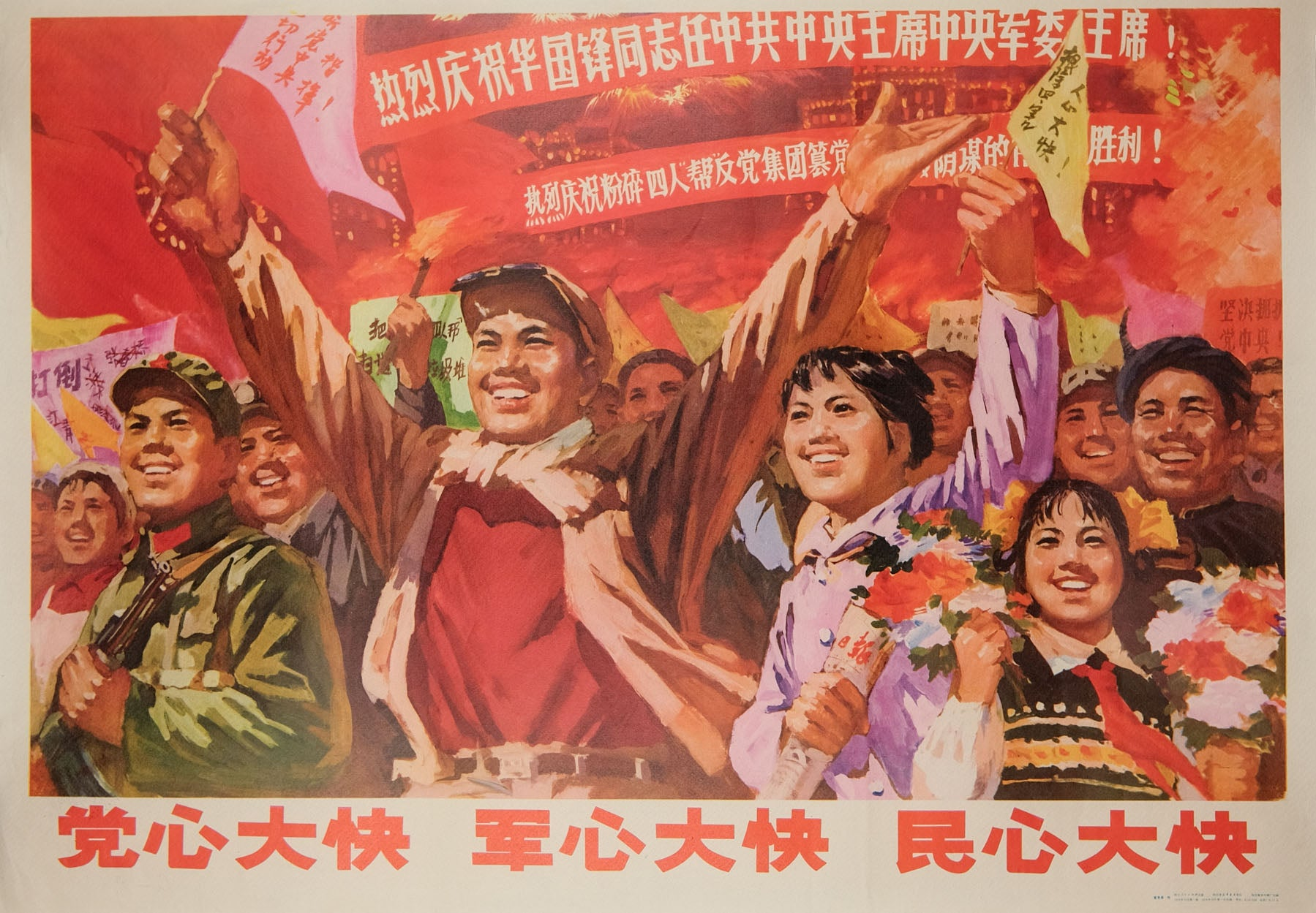 image of the original vintage 1976 Chinese communist propaganda poster by Xia Kehong titled Happy Party, happy army, happy people published by Sichuan People's Publishing House
