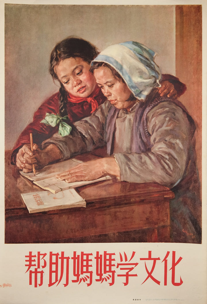 image of the original vintage 1956 Chinese communist propaganda poster titled Helping mother learn to read and write