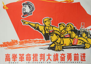 Authentic 1967 Chinese propaganda poster Hold aloft the banner of revolutionary criticism and forge ahead courageously