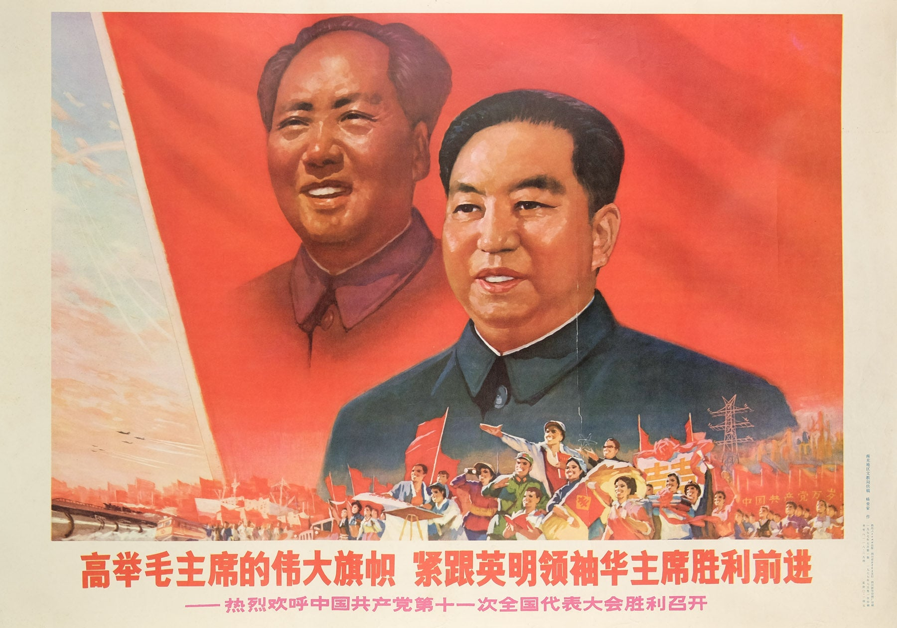 image of the original vintage 1977 Chinese communist propaganda poster by Yang Shou'an titled Hold high Chairman Mao's mighty red flag, follow closely the wise leadership of Chairman Hua and proceed onwards to victory published by Sichuan People's Publishing House