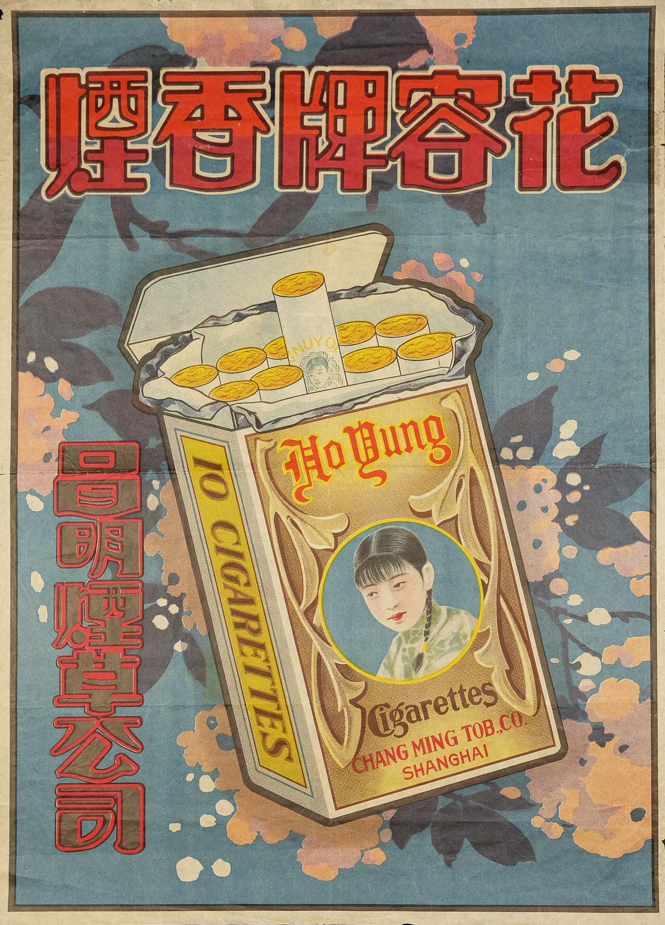 image of Huarong brand cigarettes advertising poster