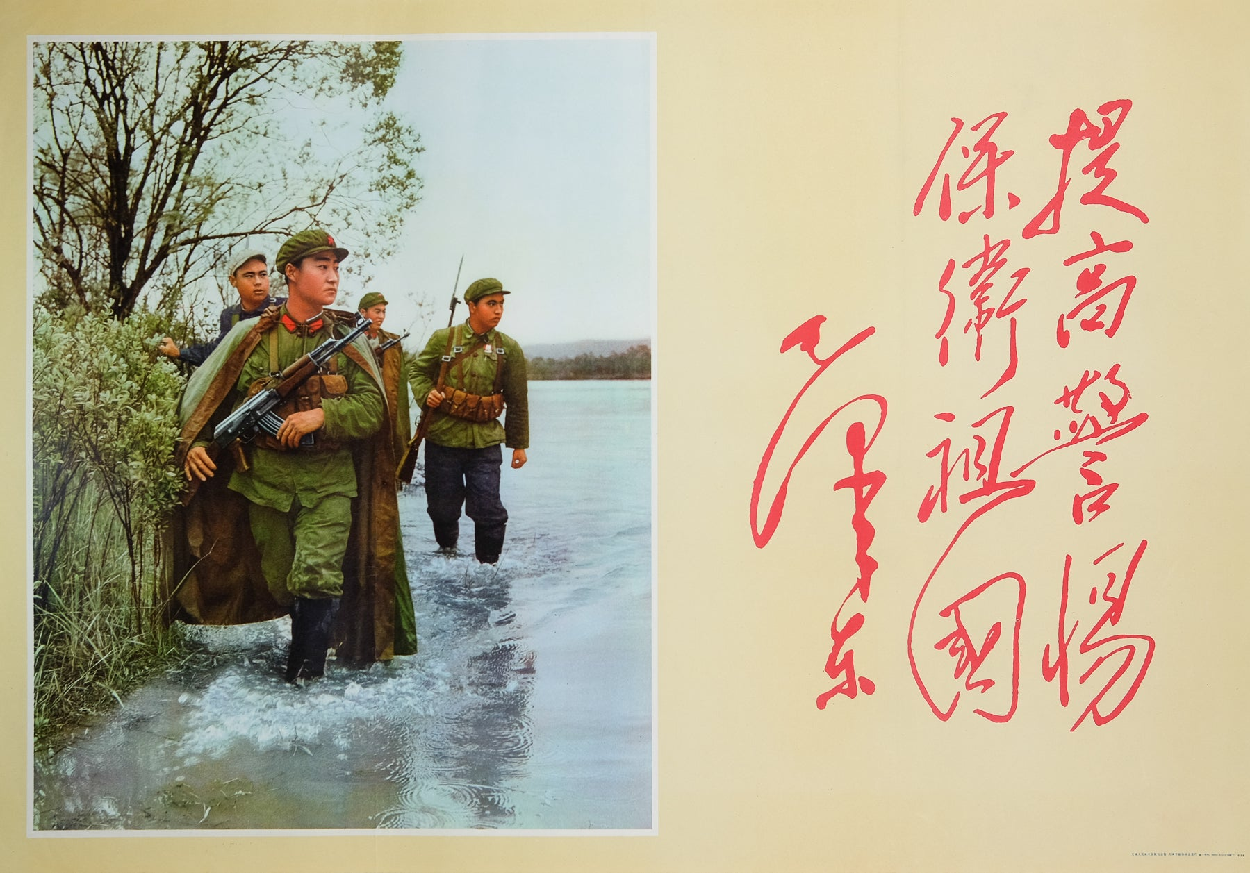 Image of 1970 Chinese poster Increase vigilance, safeguard our country