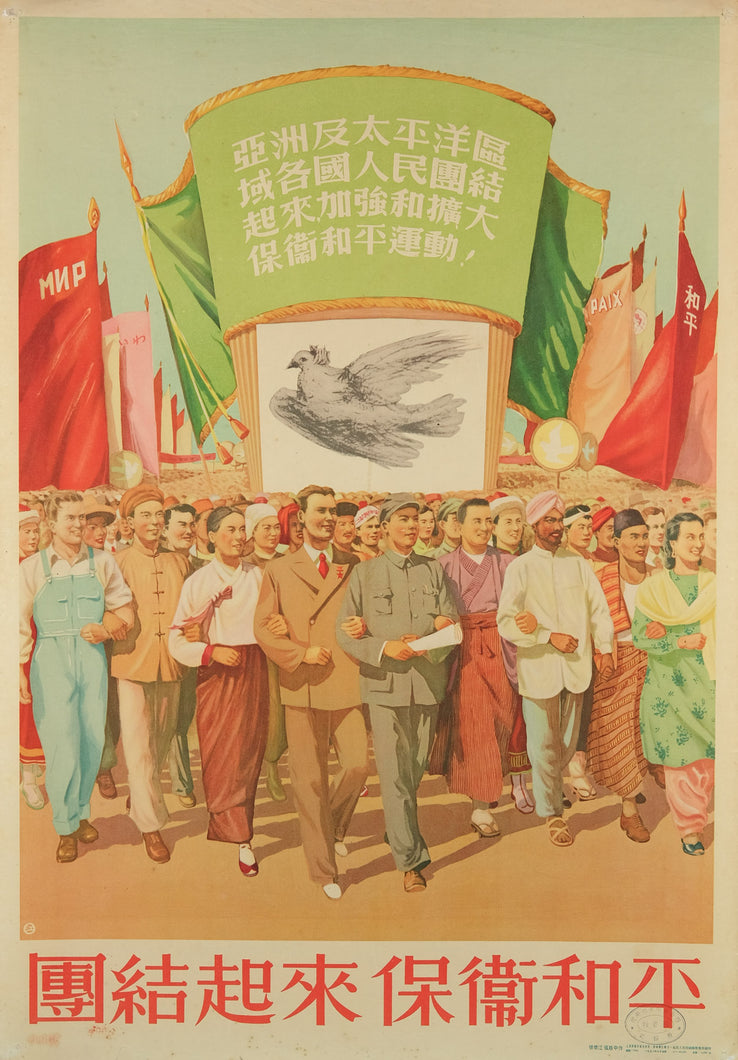 image of the original vintage 1952 Chinese communist propaganda poster by Zhang Huaijiang and Zhang Cizhong titled Join together to safeguard peace published by People's Fine Art Publishing House