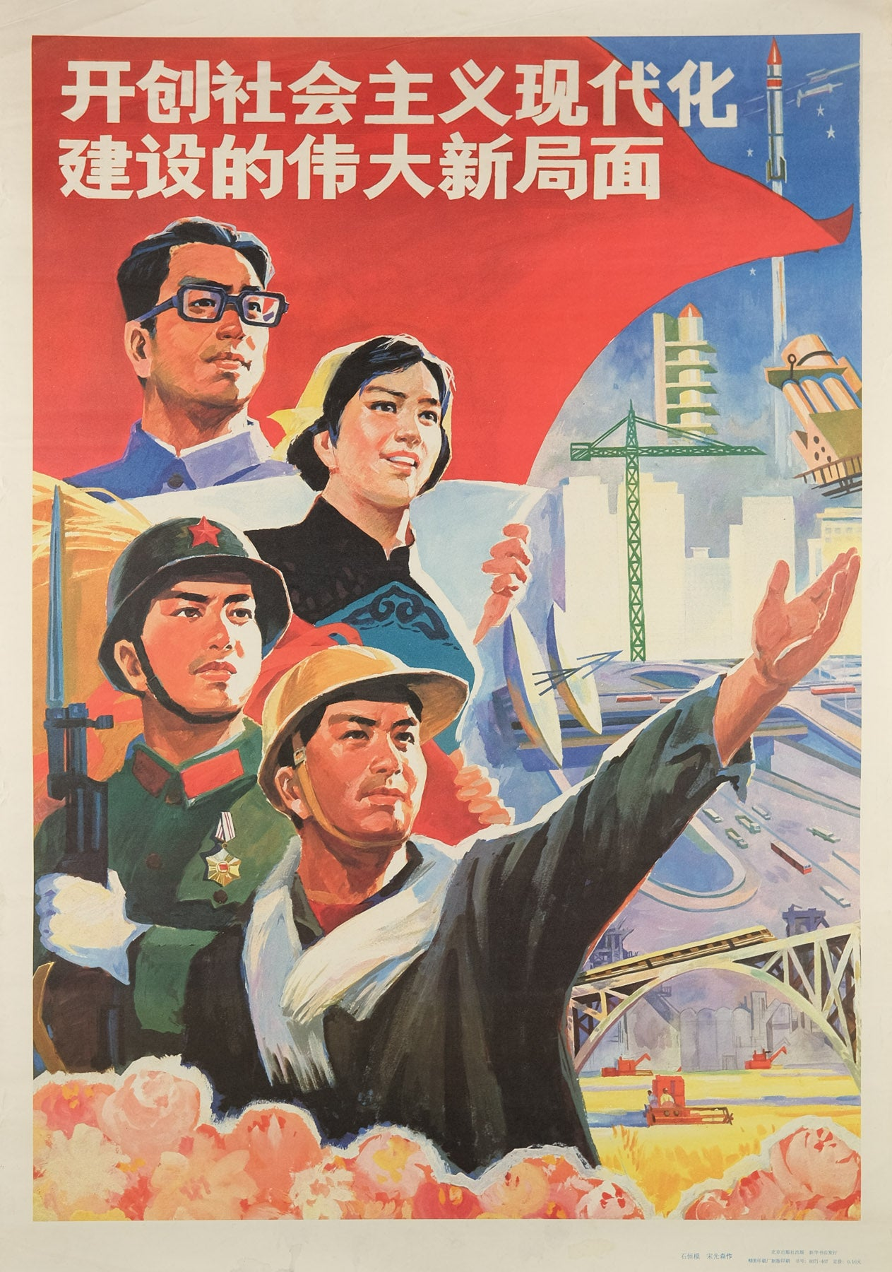 image of the original vintage 1980 Chinese communist propaganda poster titled Launch the mighty new phase
