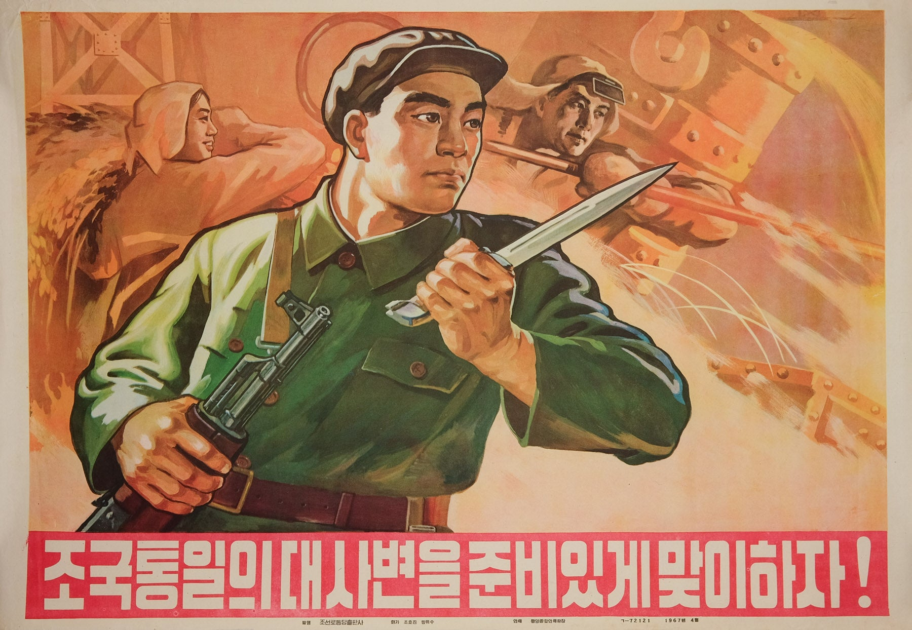 image of 1967 vintage original North Korean communist propaganda poster titled Let's prepare well for for the great war of reunification!