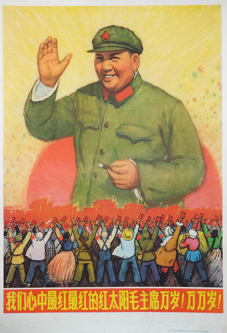 image of Chinese poster Long live Chairman Mao, the reddest, reddest, red sun in our hearts! Long long live!