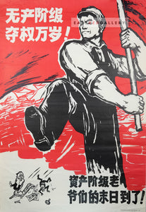 image of Chinese propaganda poster Long live the proletarian seizure of power!