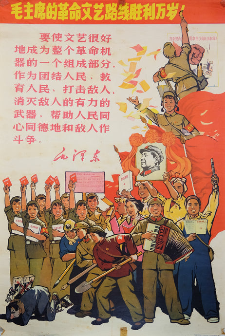 image of Chinese poster Long live the victory of Chairman Mao's revolutionary line in literature and art!