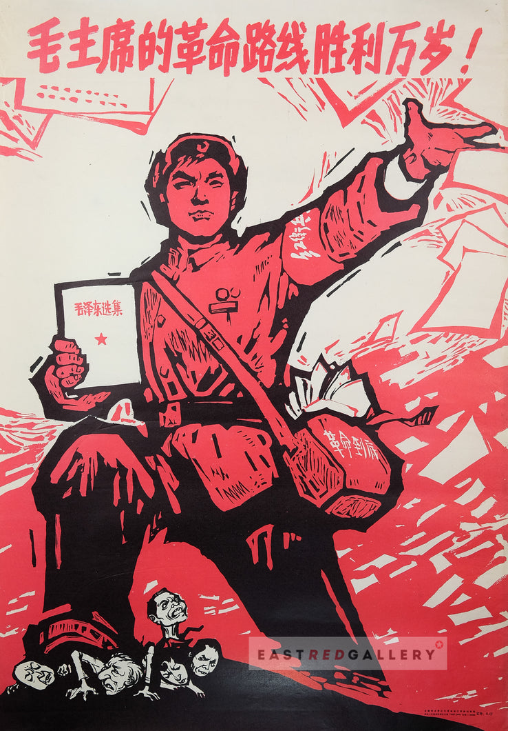 image of original 1968 Chinese propaganda poster Long live the victory of Chairman Mao's revolutionary line!