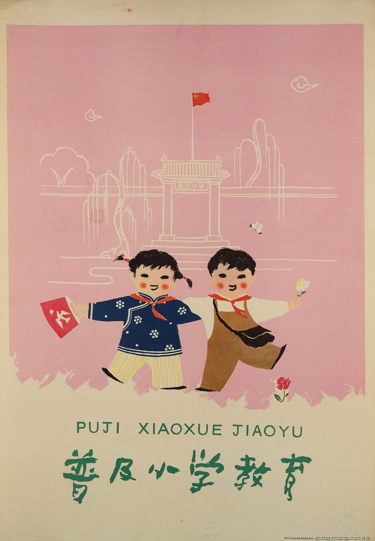 image of the original vintage 1958 Chinese communist propaganda poster titled Make primary education universal