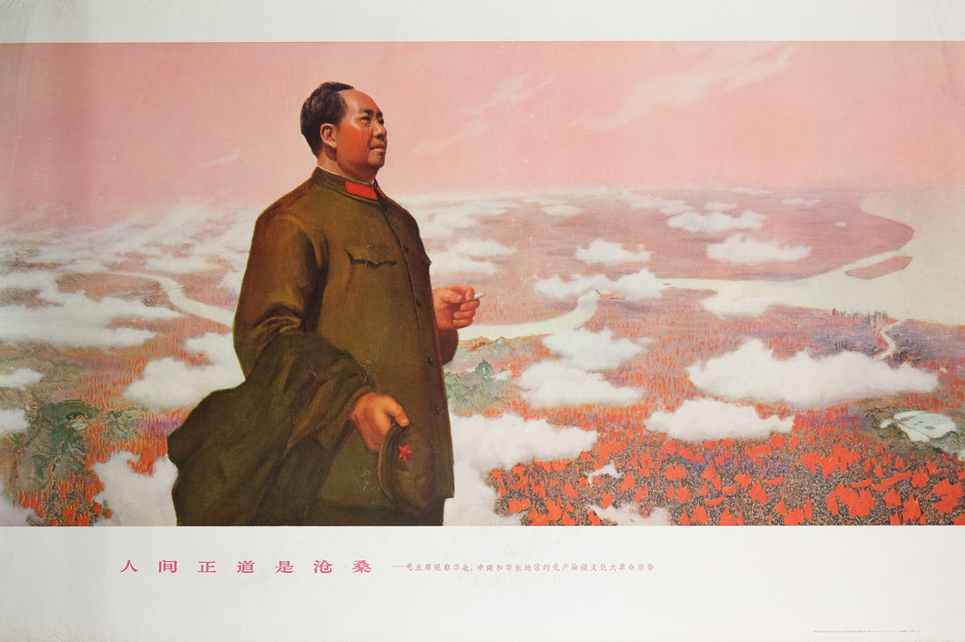 image of the 1967 Chinese poster Man's whole world is mutable, seas become mulberry fields