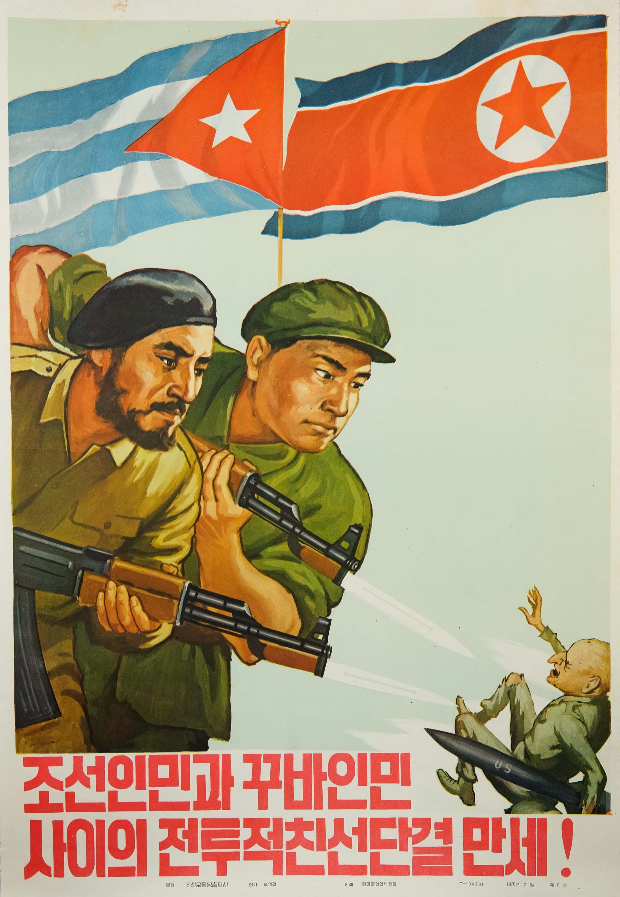 image of 1970 vintage original North Korean communist propaganda poster titled Militant unity and solidarity between the people of the DPRK and the Republic of Cuba!