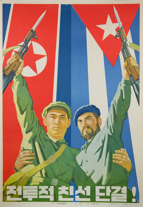 image of 1969 vintage original North Korean communist propaganda poster titled Militant unity and solidarity!