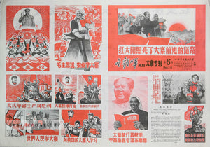 image of 1968 Chinese propaganda poster Morning Sun Pictorial