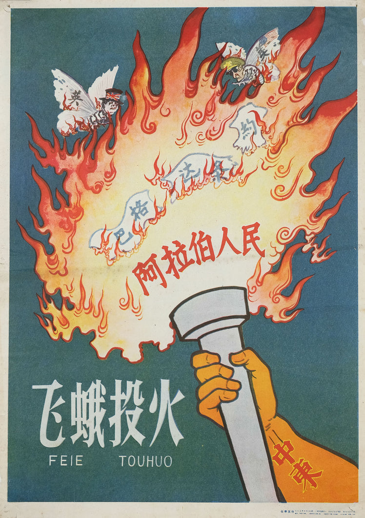 Authentic 1958 Chinese propaganda poster Moths to the flame by Ren Shuaiying