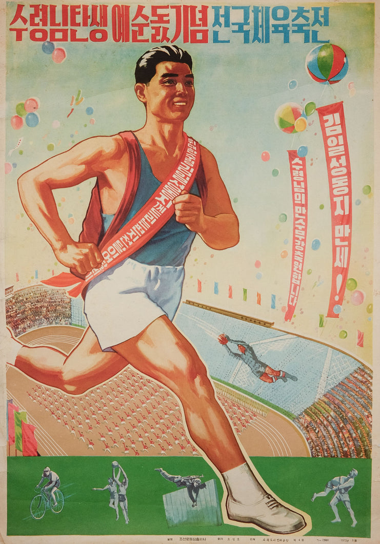 image of 1972 vintage original North Korean communist propaganda poster titled National competition commemorating the 60th anniversary of our Supreme Leader by Oh Jung Ho published by DPRK Workers' Party Press