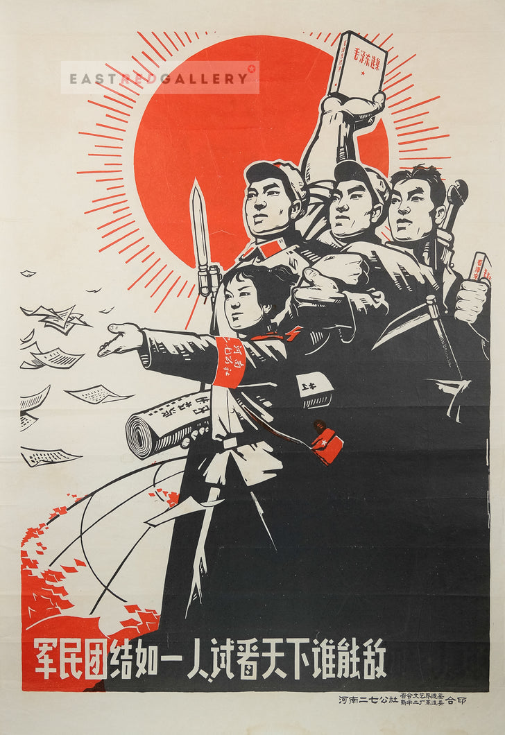 image of original Chinese propaganda poster No force on earth can conquer the army and people when united as one