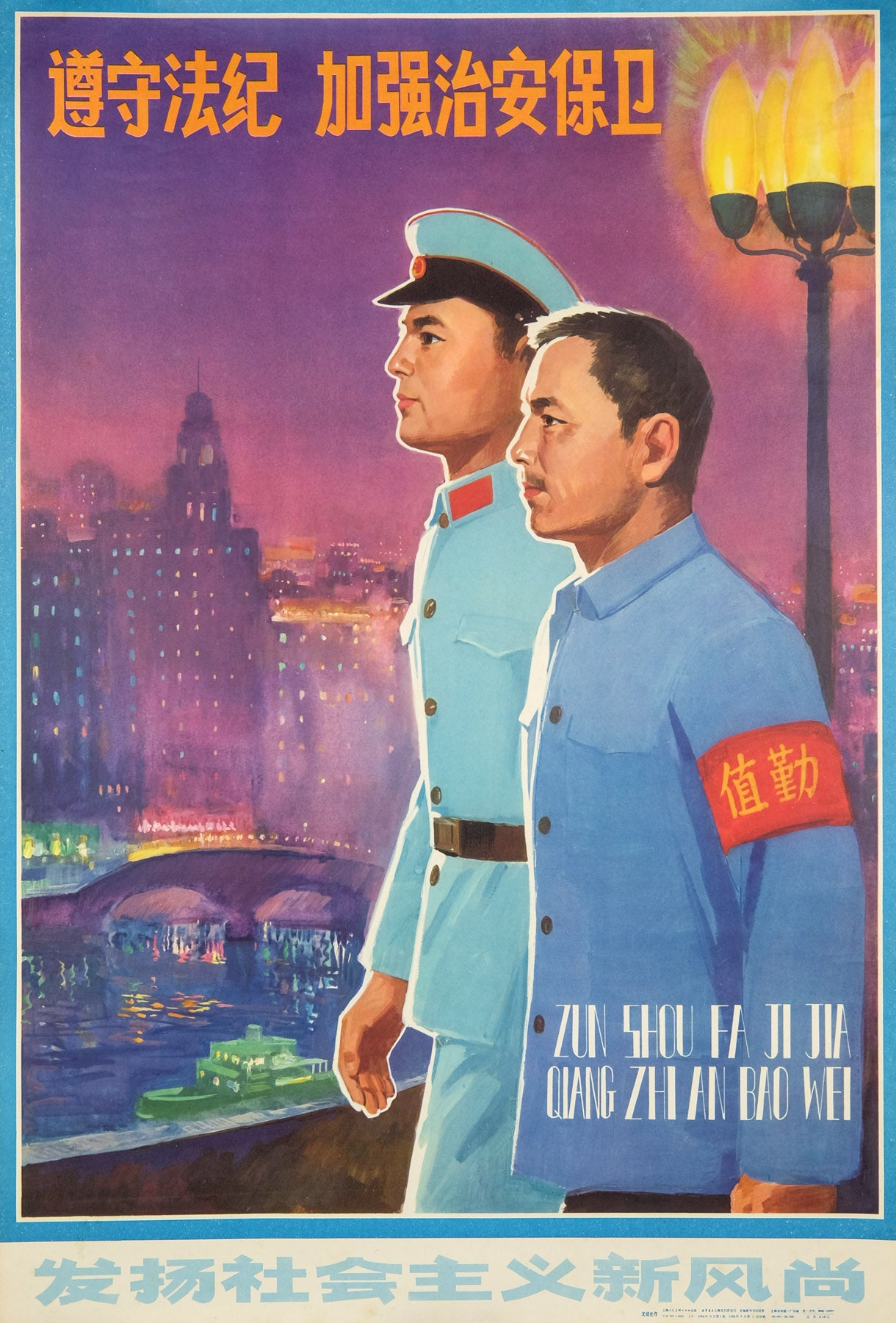 image of the original vintage 1982 Chinese communist propaganda poster titled Observe law and discipline, strengthen the safeguarding of public order