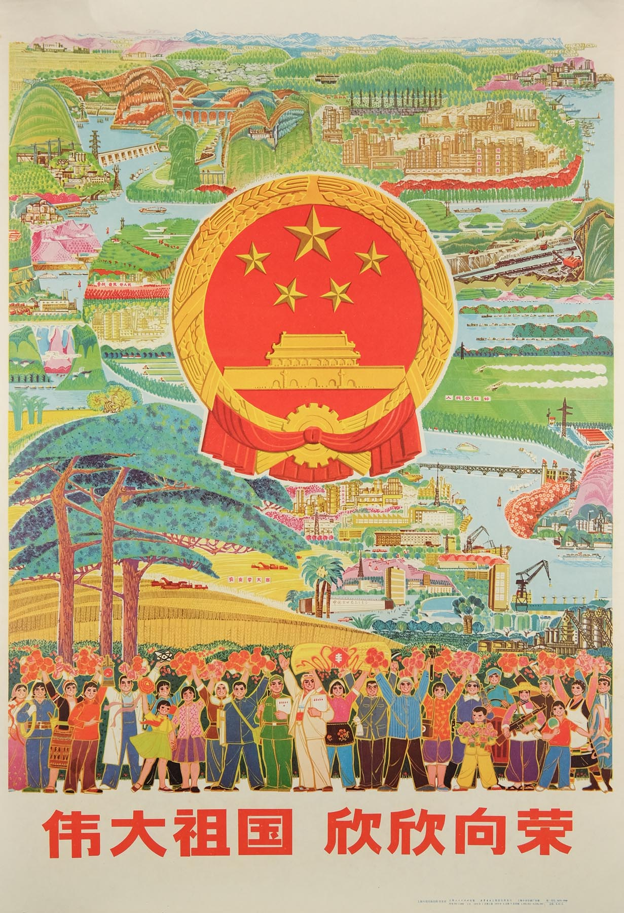 image of the original vintage 1975 Chinese communist propaganda poster titled Our great motherland is flourishing