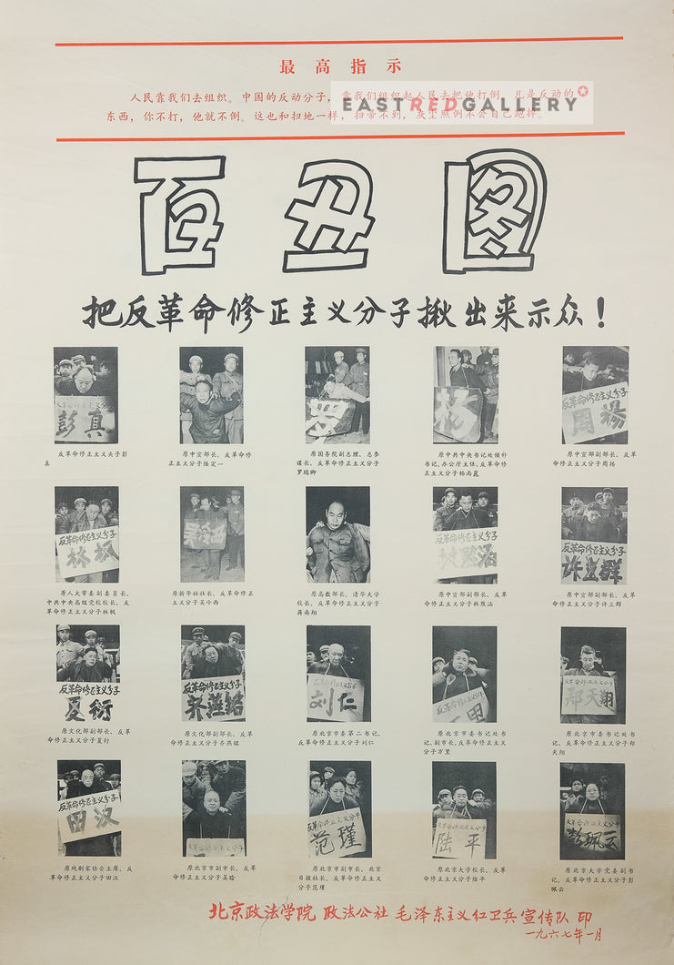 image of authentic 1967 Chinese propaganda poster Parade of 100 fools