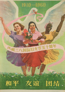 image of the original vintage 1960 Chinese communist propaganda poster titled Peace, Friendship, Unity