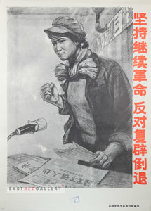 image of original Chinese propaganda poster Persist in continuing the revolution. Oppose the restoration of the old regime