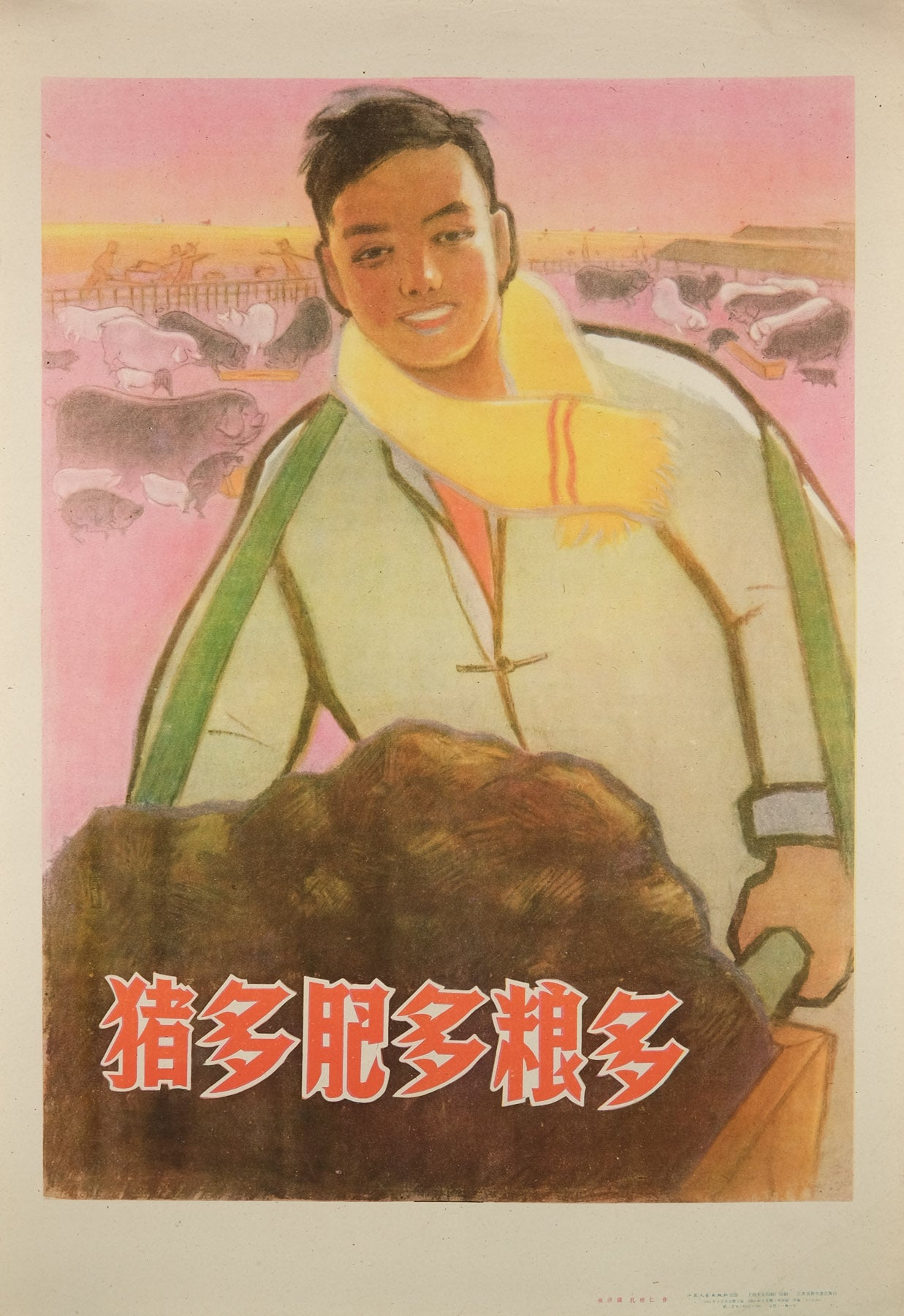 image of the original vintage 1960 Chinese communist propaganda poster titled More pigs, more fertiliser, increased grain yield