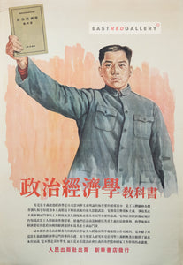 image of original 1955 Chinese propaganda poster Political Economy textbook