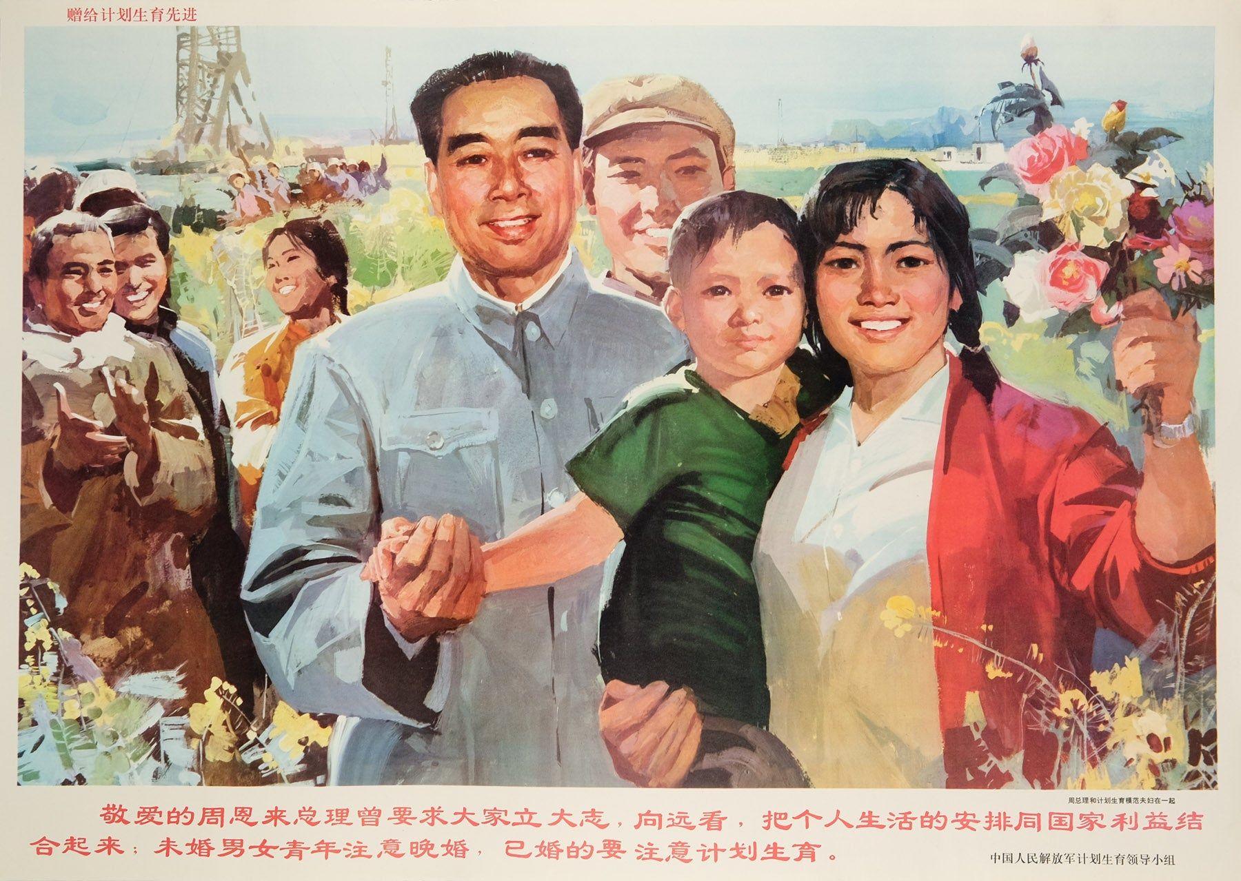 image of the original vintage Chinese communist propaganda poster titled Premier Zhou together with model family planning couple