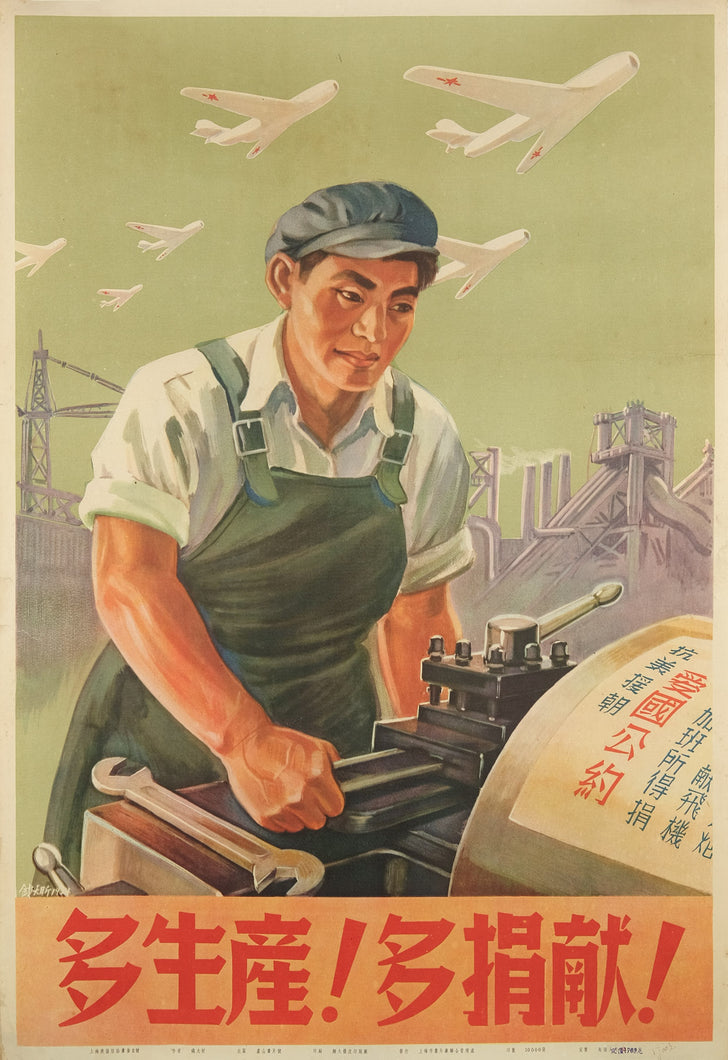 image of the original vintage 1951 Chinese communist propaganda poster titled Produce more, donate more!