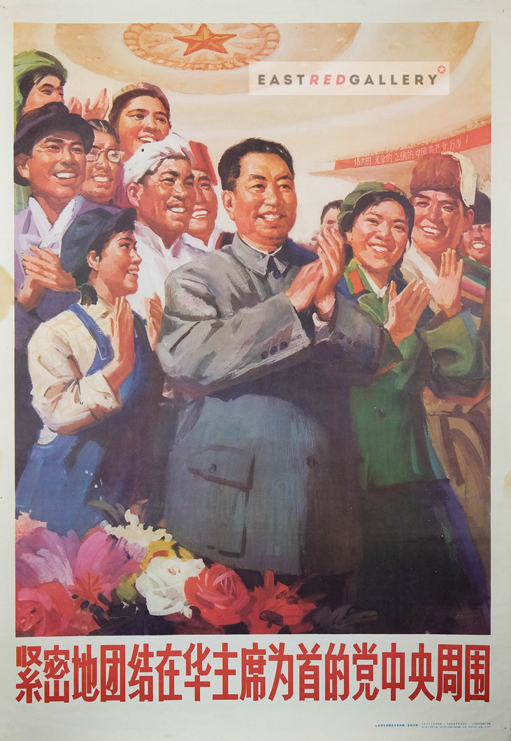 image of authentic 1977 Chinese poster Rally closely around the Central Party led by Chairman Hua