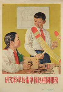 original vintage 1954 Chinese communist propaganda poster Researching science and technology in preparation for serving our country by Tao Mouji