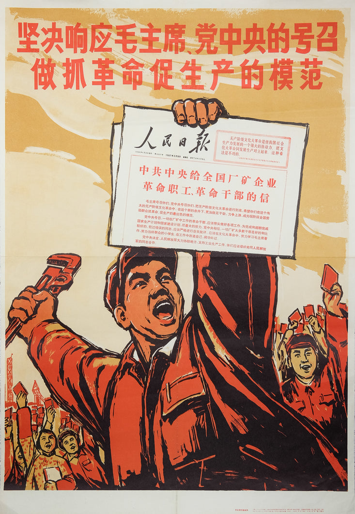 image of Chinese poster Resolutely respond to Chairman Mao and the Party Central Committee's call to the exemplary models of grasping the revolution and promoting production