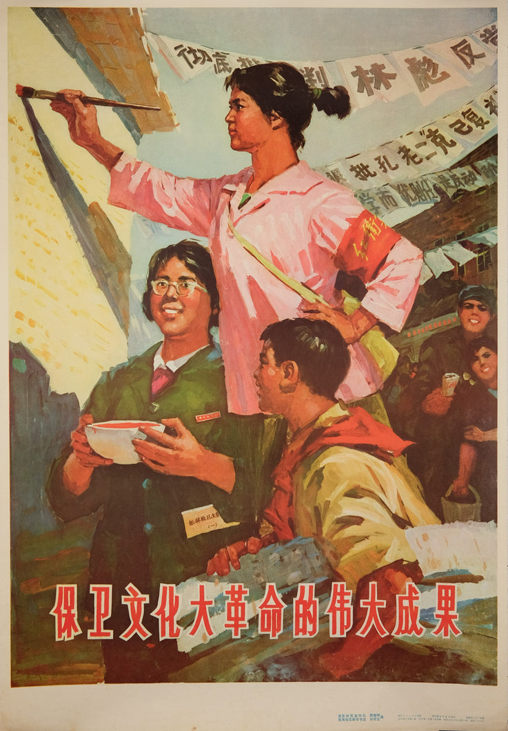 original vintage 1974 Chinese communist propaganda poster Safeguard the mighty achievements of the Cultural Revolution by Jian Chongming and Zhang Mingsheng