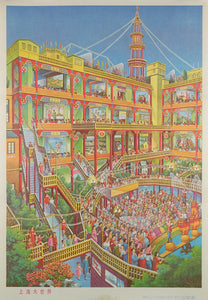 image of the original vintage 1988 Chinese communist propaganda poster titled Shanghai Great World Entertainment Centre by Zhang Yuqing