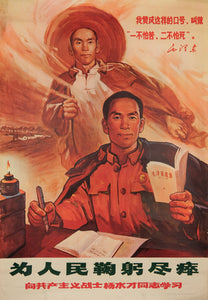 original vintage 1969 Chinese communist propaganda poster Spare no effort for the people
