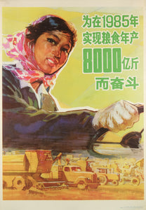 original vintage 1979 Chinese communist propaganda poster Strive to reach 800 billion jin annual food production by 1985 by Zhou Guangjie