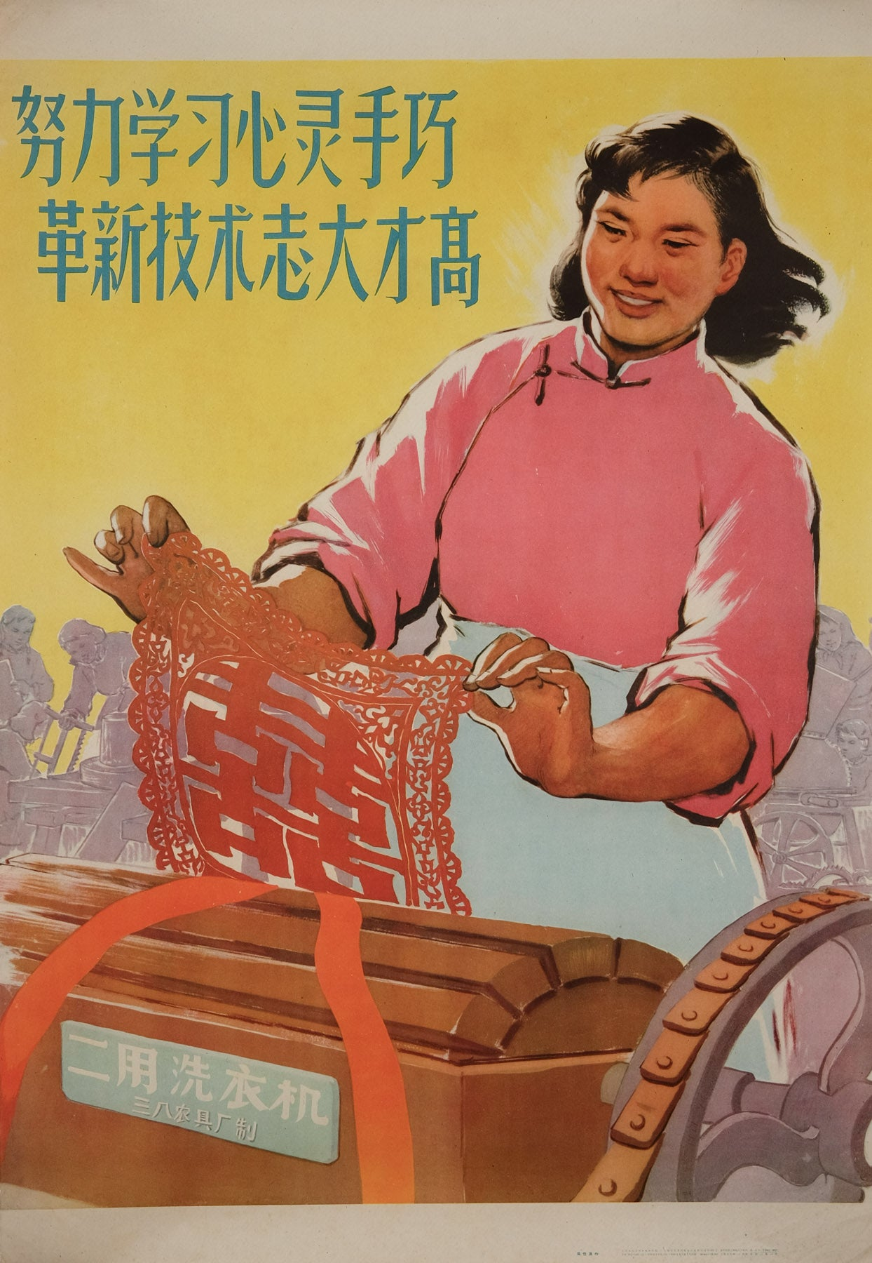original vintage 1959 Chinese communist propaganda poster Study hard to become capable and dexterous, revolutionary technologies enable great ambition and talent by Wu Xingqing