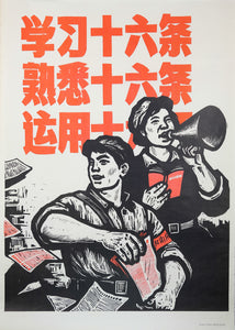 image of Chinese poster Study the Sixteen Articles, know well the Sixteen Articles, apply the Sixteen Articles