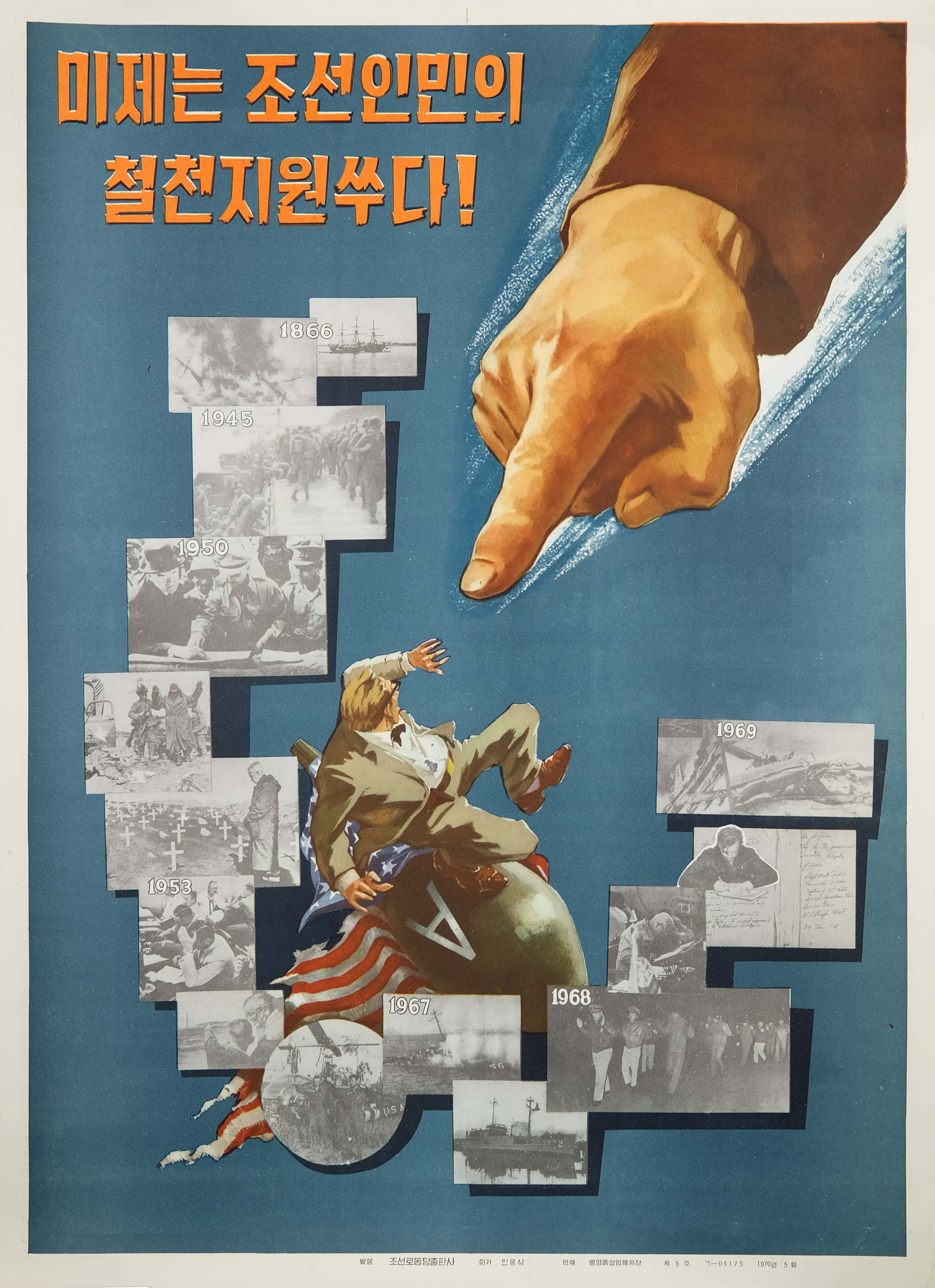 image of 1970 vintage original North Korean communist propaganda poster titled The American imperialists are the arch-enemy of the people of the DPRK!