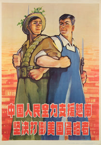 original vintage 1965 Chinese communist propaganda poster The Chinese people completely support Vietnam in its resolute bringing down of the American aggressors