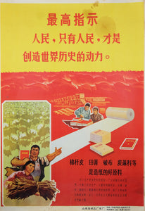image of chinese poster The People, only the People, are the driving force in the making of world history